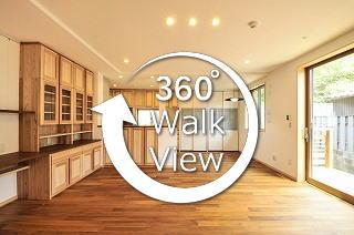 材木屋が造る無垢の家「WEB展示場」OPEN!★360°Walk View★