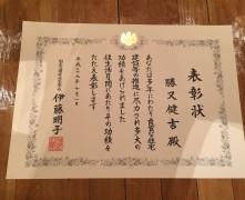 国土交通省住宅局長表彰を受けました。