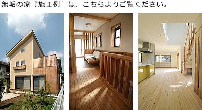 無垢の木と自然素材で造る家施工例