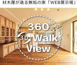 Web展示場Walk View