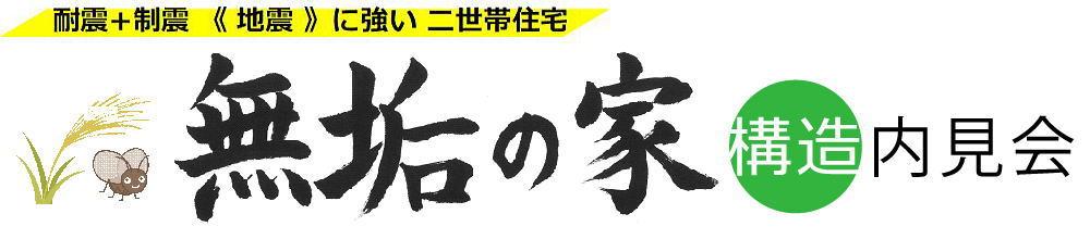 2019年9月8日(日)新宿区上落合 無垢の家構造内見会